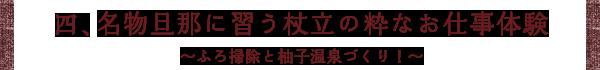 04 名物旦那に習う杖立の粋なお仕事体験〜ふろ掃除と柚子温泉づくり〜